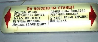 In the Kiev metro