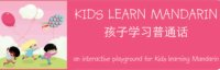 kids learn mandarin