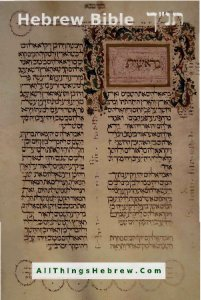 bible translations, Hebrew bible