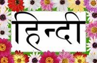hindi translation